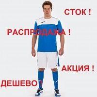 3406c563 Распродажа футбольной формы Joma