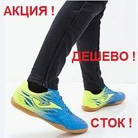 1f697561 Распродажа спортивной обуви Joma