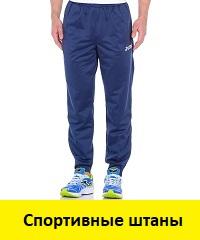 a8b63e751ae Спортивный костюм Joma - Купить недорого