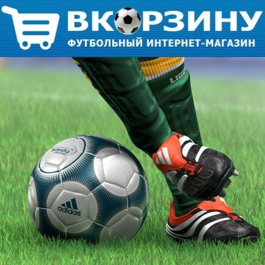 5b09fbca06ff Футбольный интернет-магазин ВКОРЗИНУ
